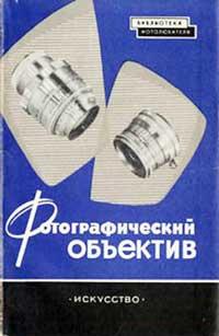 Фотографический объектив — обложка книги.