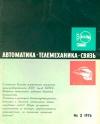 Автоматика, телемеханика и связь №2/1976 — обложка книги.