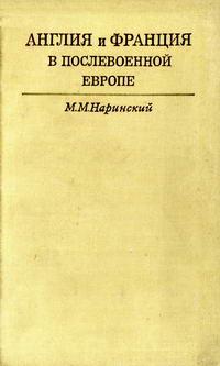 Англия и Франция в послевоенной Европе 1945-1949 гг. — обложка книги.