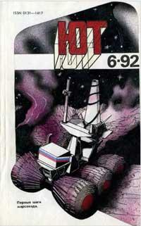 Юный техник 6/1992 — обложка книги.