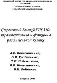 Стрессовый белок БХШ310: характеристика и функции в растительной клетке — обложка книги.