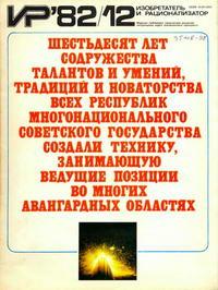 Изобретатель и рационализатор №12/1982 — обложка книги.