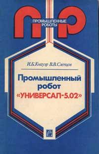 """Промышленный робот """"Универсал-5.02"""" — обложка книги."""