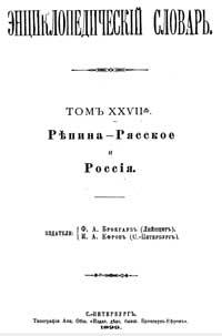 Энциклопедический словарь. Том XXVII А — обложка книги.