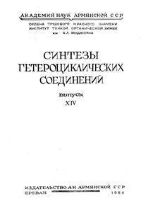 Синтезы гетероциклических соединений. Выпуск XIV — обложка книги.