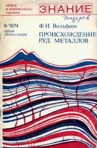Новое в жизни, науке, технике. Наука о Земле №06/1974. Происхождение руд металлов — обложка книги.