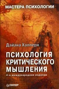 Психология критического мышления — обложка книги.