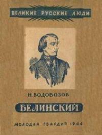 Великие русские люди. Виссарион Григорьевич Белинский — обложка книги.