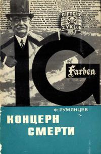 Владыки капиталистического мира. Концерн смерти — обложка книги.