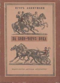 На коне - через века — обложка книги.