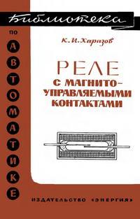 Библиотека по автоматике, вып. 455. Реле с магнитоуправляемыми контактами — обложка книги.