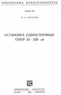 Библиотека электромонтера, выпуск 183. Установка одностоечных опор 35-330 кВ — обложка книги.