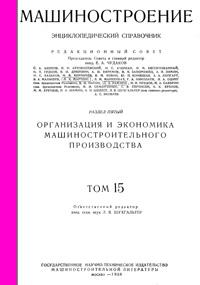 Машиностроение. Энциклопедический словарь. Том 15 — обложка книги.