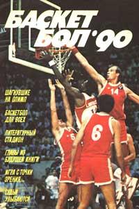 Баскетбол-90. Альманах — обложка книги.