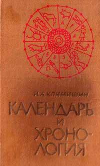 Календарь и хронология — обложка книги.