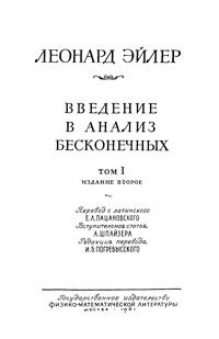 Введение в анализ бесконечных. Т. 1 — обложка книги.