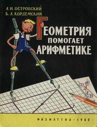 Геометрия помогает арифметике — обложка книги.