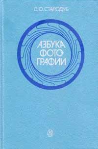 Азбука фотографии — обложка книги.
