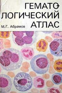 Гематологический атлас — обложка книги.