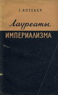 Лауреаты империализма — обложка книги.