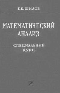 Математический анализ. Специальный курс — обложка книги.