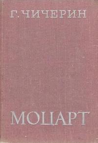 Моцарт — обложка книги.