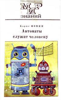 Мир знаний. Автоматы служат человеку — обложка книги.