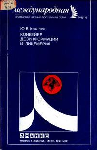 Новое в жизни, науке и технике. Международная №12/1985. Конвейер дезинформации и лицемерия — обложка книги.