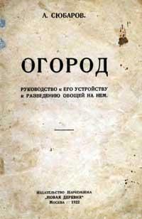 Огород руководство к его устройству и разведению овощей на нем — обложка книги.