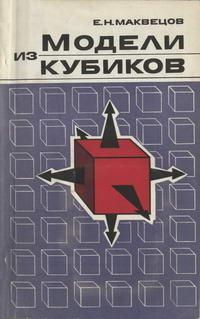 Модели из кубиков — обложка книги.
