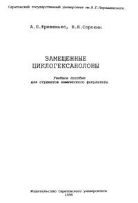 Замещенные циклогексанолоны — обложка книги.