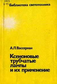 Ксеноновые трубчатые лампы и их применение — обложка книги.