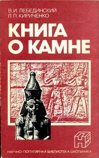 Научно-популярная библиотека школьника. Книга о камне — обложка книги.