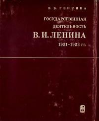 Государственная деятельность В. И. Ленина 1921-1923 гг. — обложка книги.