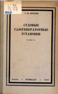 Судовые газогенераторные установки — обложка книги.