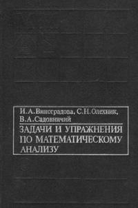 Задачи и упражнения по математическому анализу — обложка книги.