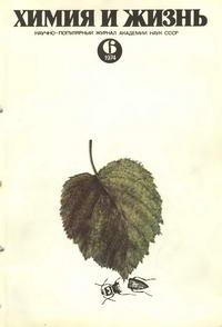 Химия и жизнь №06/1974 — обложка книги.