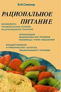 Рациональное питание — обложка книги.