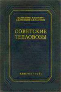 Советские тепловозы — обложка книги.