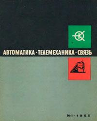 Автоматика, телемеханика и связь №1/1965 — обложка книги.
