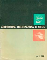 Автоматика, телемеханика и связь №9/1978 — обложка книги.