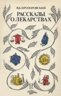 Рассказы о лекарствах — обложка книги.