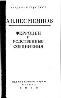 Ферроце и родственные соединения — обложка книги.