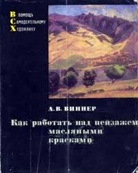Как работать над пейзажем масляными красками — обложка книги.