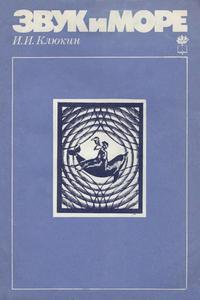 Звук и море — обложка книги.
