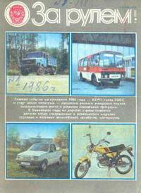 За рулем №01/1986 — обложка книги.