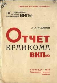 Отчет крайкома ВКП(б) — обложка книги.
