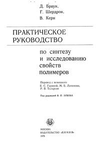 Практическое руководство по синтезу и исследованию свойств полимеров — обложка книги.