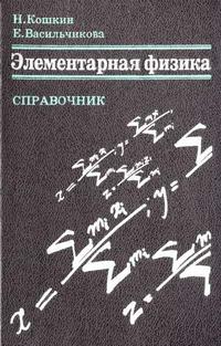 Элементарная физика. Справочник — обложка книги.