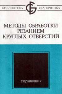 Библиотека станочника. Методы обработки резанием круглых отверстий — обложка книги.